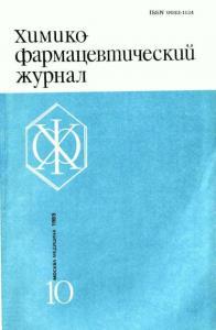 Химико-фармацевтический журнал 1989 №10
