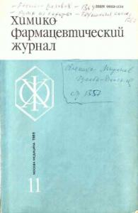 Химико-фармацевтический журнал 1989 №11