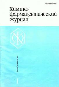 Химико-фармацевтический журнал 1990 №01