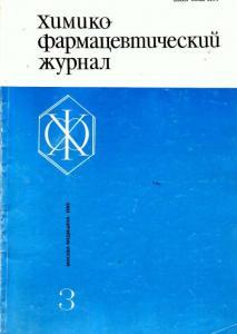 Химико-фармацевтический журнал 1990 №03