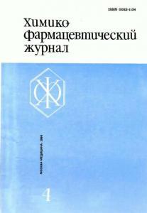 Химико-фармацевтический журнал 1990 №04