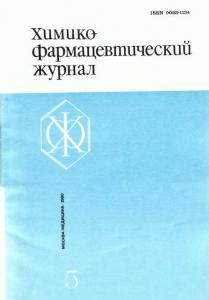 Химико-фармацевтический журнал 1990 №05