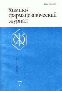 Химико-фармацевтический журнал 1990 №07