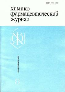 Химико-фармацевтический журнал 1990 №08