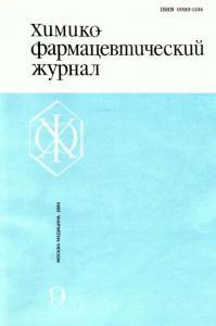 Химико-фармацевтический журнал 1990 №09
