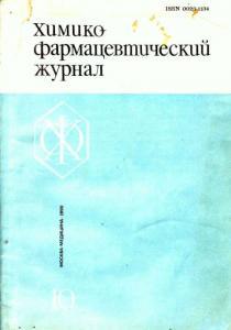 Химико-фармацевтический журнал 1990 №10