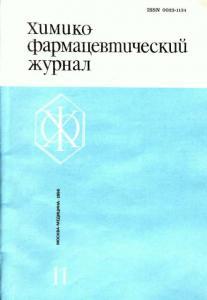 Химико-фармацевтический журнал 1990 №11