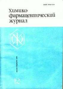 Химико-фармацевтический журнал 1990 №12