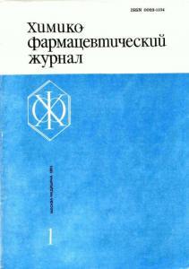 Химико-фармацевтический журнал 1991 №01