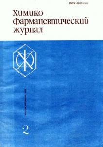 Химико-фармацевтический журнал 1991 №02