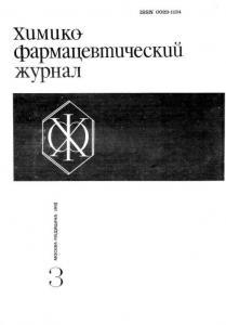 Химико-фармацевтический журнал 1991 №03