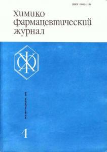 Химико-фармацевтический журнал 1991 №04