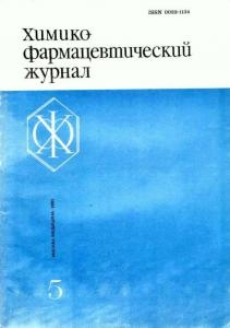Химико-фармацевтический журнал 1991 №05