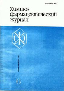 Химико-фармацевтический журнал 1991 №06