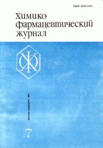 Химико-фармацевтический журнал 1991 №07