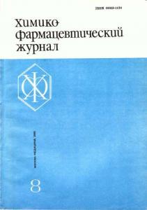 Химико-фармацевтический журнал 1991 №08