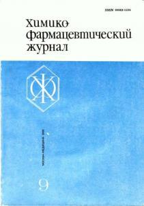 Химико-фармацевтический журнал 1991 №09