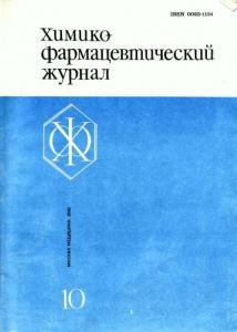 Химико-фармацевтический журнал 1991 №10