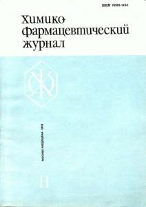 Химико-фармацевтический журнал 1991 №11