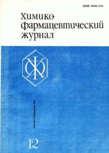 Химико-фармацевтический журнал 1991 №12
