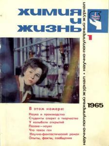 Химия и жизнь 1965 №01