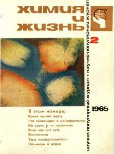 Химия и жизнь 1965 №02
