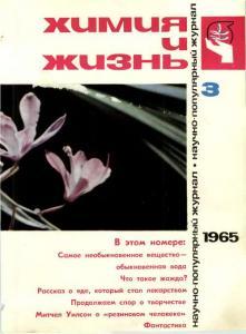 Химия и жизнь 1965 №03