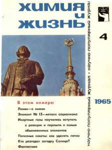 Химия и жизнь 1965 №04