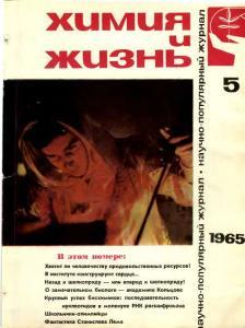 Химия и жизнь 1965 №05