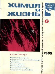Химия и жизнь 1965 №06