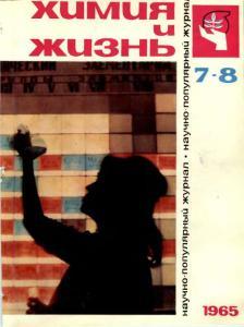 Химия и жизнь 1965 №07-08