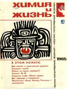 Химия и жизнь 1965 №09