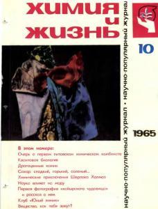Химия и жизнь 1965 №10