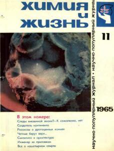 Химия и жизнь 1965 №11