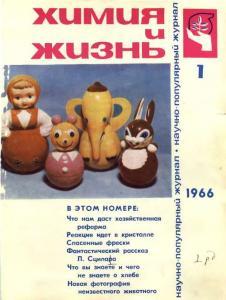 Химия и жизнь 1966 №01