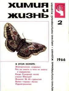 Химия и жизнь 1966 №02