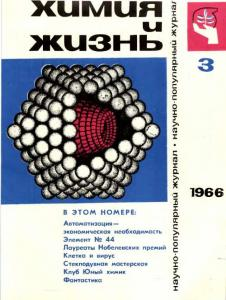Химия и жизнь 1966 №03