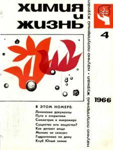 Химия и жизнь 1966 №04