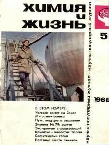 Химия и жизнь 1966 №05