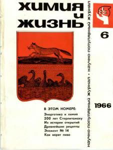 Химия и жизнь 1966 №06