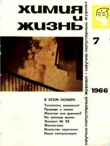 Химия и жизнь 1966 №07