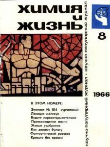 Химия и жизнь 1966 №08