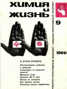 Химия и жизнь 1966 №09