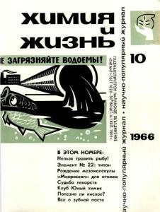 Химия и жизнь 1966 №10