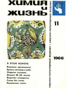 Химия и жизнь 1966 №11
