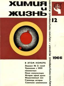 Химия и жизнь 1966 №12