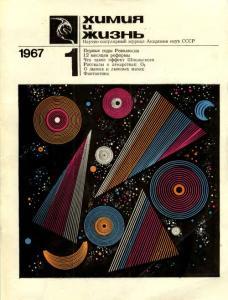 Химия и жизнь 1967 №01