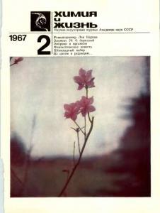Химия и жизнь 1967 №02