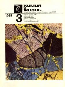 Химия и жизнь 1967 №03