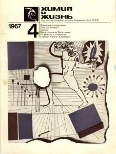 Химия и жизнь 1967 №04